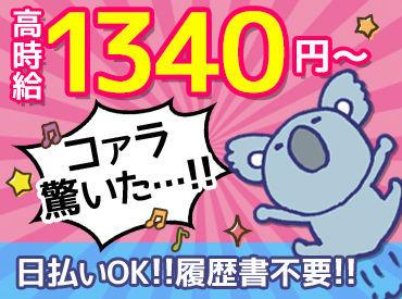 株式会社THビジネスサポート 名古屋支店/NGOSの画像・写真