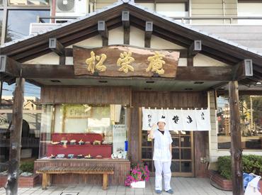 有限会社松栄庵の画像・写真