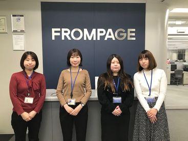 株式会社フロムページ 大阪本社の画像・写真