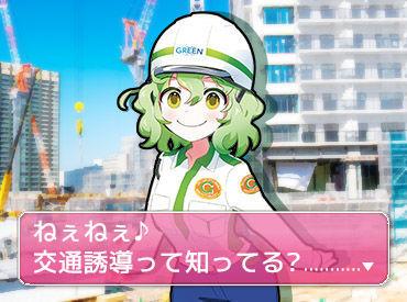 グリーン警備保障株式会社 千葉支社/AG208GPL017013aBの画像・写真