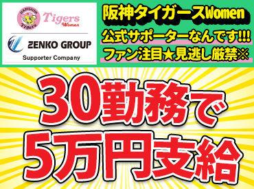 株式会社ゼンコーサービス ※勤務地:奈良県奈良市西大寺周辺の画像・写真