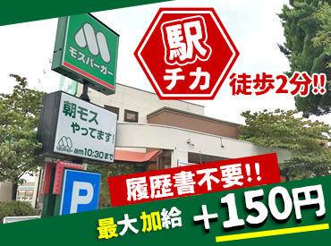 モスバーガー 戸田駅前店の画像・写真