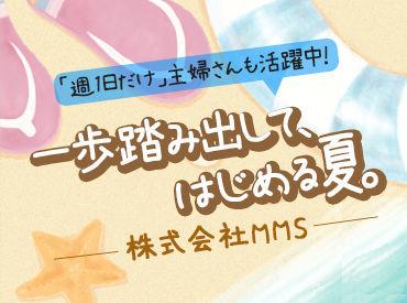 株式会社MMS(エムエムエス)の画像・写真