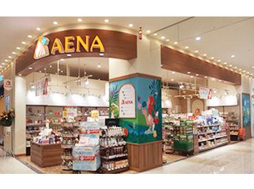 アエナ ららぽーと湘南平塚店 ※3月11日リニューアルオープンの画像・写真
