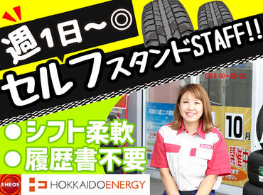 ENEOS旭川西SS(北海道エネルギー株式会社)の画像・写真