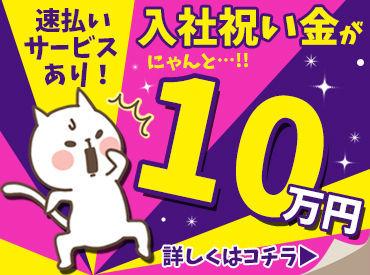 株式会社ビート 熊本支店【01】≪勤務地:阿蘇市≫の画像・写真