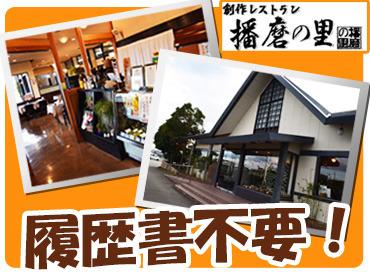 播磨の里 本店の画像・写真