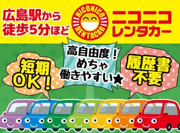 ニコニコレンタカー 広島駅南口店の画像・写真