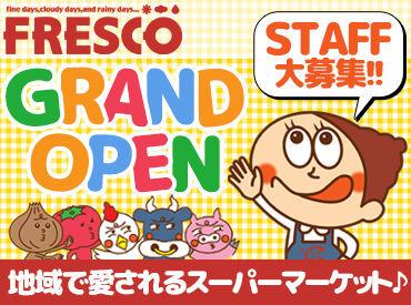 FRESCO(フレスコ)新千里東店 ※2021年6月上旬OPENの画像・写真