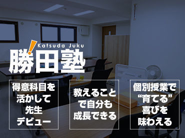 勝田塾の画像・写真