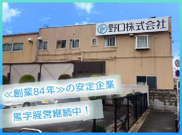 野口株式会社 大阪営業所の画像・写真