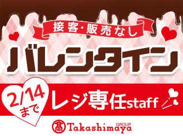 株式会社センチュリーアンドカンパニー[9] ※勤務地:ジェイアール名古屋タカシマヤ③の画像・写真