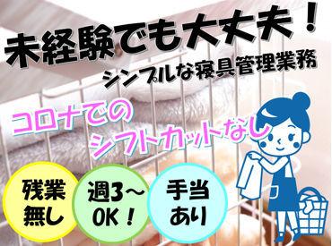 沖縄綿久寝具株式会社 ※勤務地:勝連病院の画像・写真