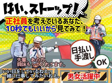 信和警備保障株式会社 ※勤務先:松山市エリアの画像・写真