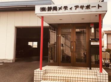 株式会社静岡メディアサポートの画像・写真