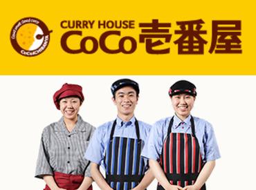 CURRY HOUSE CoCo壱番屋 小樽有幌町店の画像・写真
