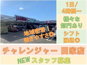 チャレンジャー 田家店の画像・写真
