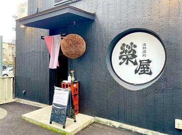 海鮮酒処 榮屋(さかえや) ※2021年7月上旬オープンの画像・写真