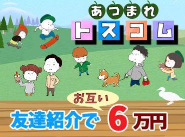 日本トスコム株式会社の画像・写真