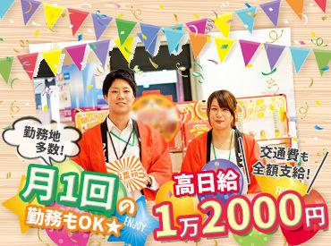 株式会社Saizen 広島支社 ※勤務地:広島市西区の画像・写真