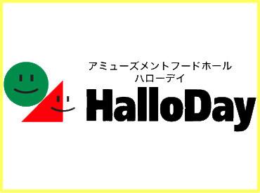 株式会社ハローデイ/ハローデイ 西門司店の画像・写真