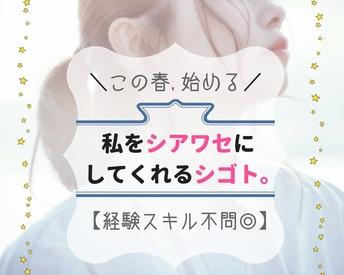 株式会社オープンループパートナーズ 高田馬場エリア (お仕事No.pik0596)の画像・写真