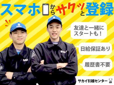 株式会社サカイ引越センター 日暮里エリア【025】の画像・写真