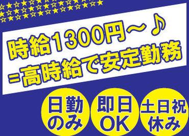 株式会社パートナーズ 【勤務地:南砂町駅より徒歩8分】の画像・写真