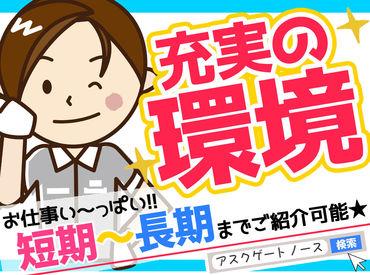 株式会社アスクゲートノース 滝川店の画像・写真