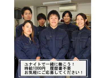 ユナイト株式会社の画像・写真
