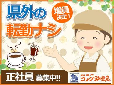 コメダ珈琲店 鹿児島国分店の画像・写真
