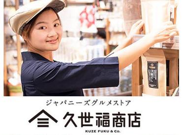 久世福商店 東急百貨店たまプラーザ店の画像・写真