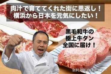 金沢文庫肉汁センターの画像・写真