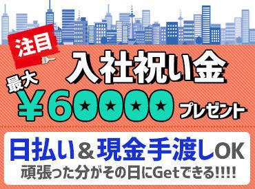 OKUMURA株式会社 ※勤務地:大阪市大正区の画像・写真