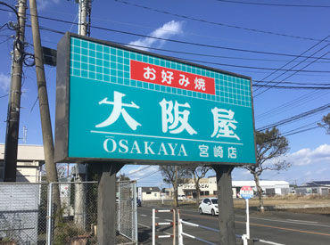 お好み焼 大阪屋 南鷹尾店の画像・写真