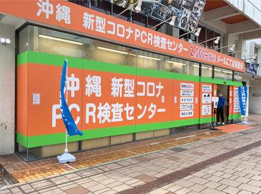 沖縄PCR検査センターの画像・写真