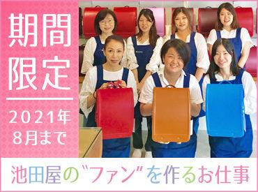 池田屋 浜松店の画像・写真