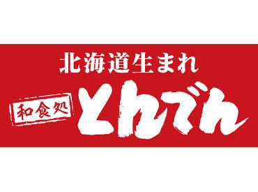 北海道生まれ 和食処とんでん南成瀬店の画像・写真