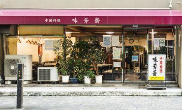 京浜サービス株式会社(勤務地:味芳斎 みほうさい)の画像・写真