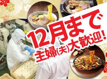 高砂食品株式会社の画像・写真