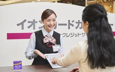 イオンクレジットサービス株式会社 イオン江別の画像・写真