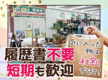 ハードオフオフハウス一関店の画像・写真