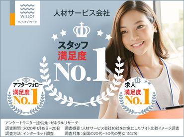 株式会社ウィルオブ・ワーク 名古屋支店の画像・写真