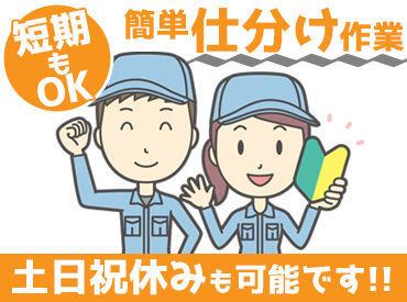 株式会社アイ・パートナー ※勤務地:須賀川市エリアの画像・写真