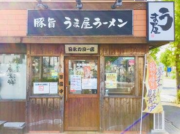 豚旨うま屋ラーメン 四日市日永カヨー店の画像・写真
