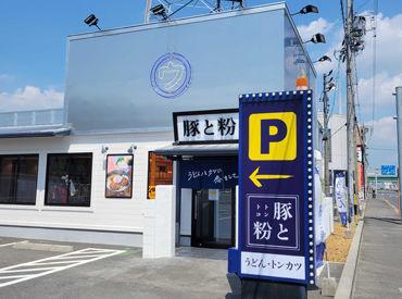 豚と粉(トントコ) 知立店の画像・写真