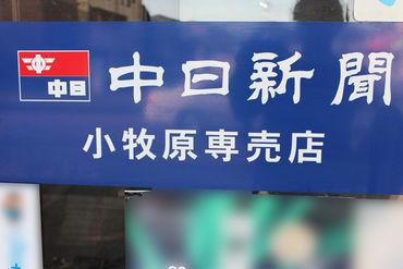 横井新聞店の画像・写真
