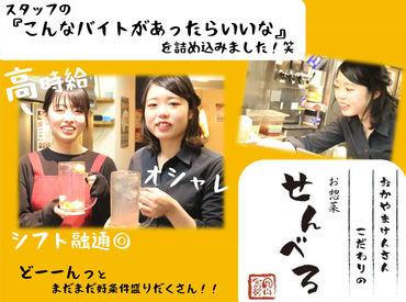 お惣菜 せんべろの画像・写真