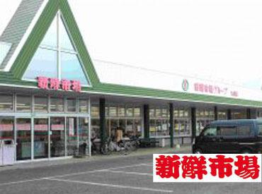新鮮市場 大貞店の画像・写真