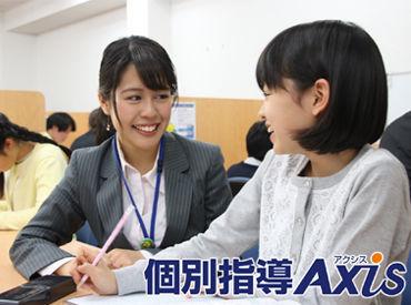 個別指導Axis秋山駅前校の画像・写真